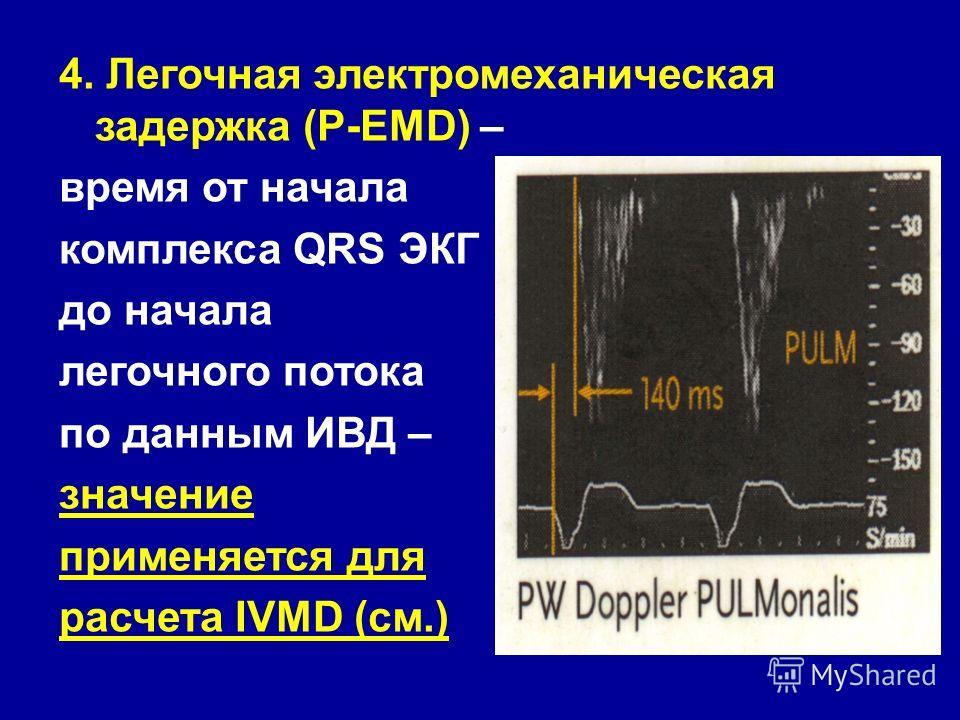 4. Легочная электромеханическая задержка (Р-EMD) – время от начала комплекса QRS ЭКГ до начала легочного потока по данным ИВД – значение применяется для расчета IVMD (см.)