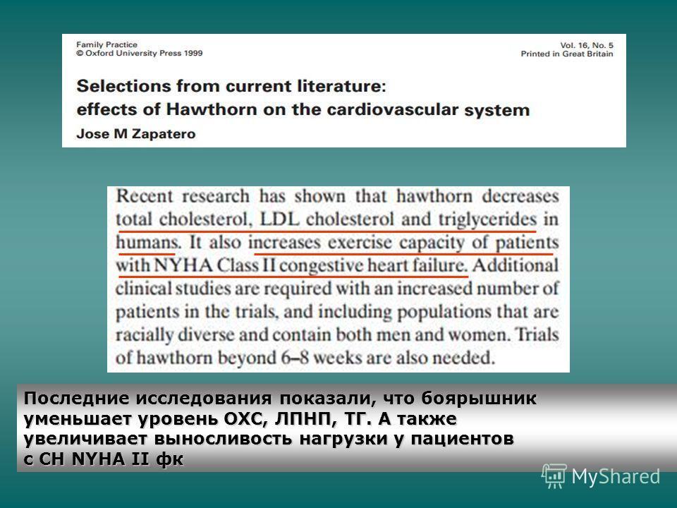 Последние исследования показали, что боярышник уменьшает уровень ОХС, ЛПНП, ТГ. А также увеличивает выносливость нагрузки у пациентов с СН NYHA II фк
