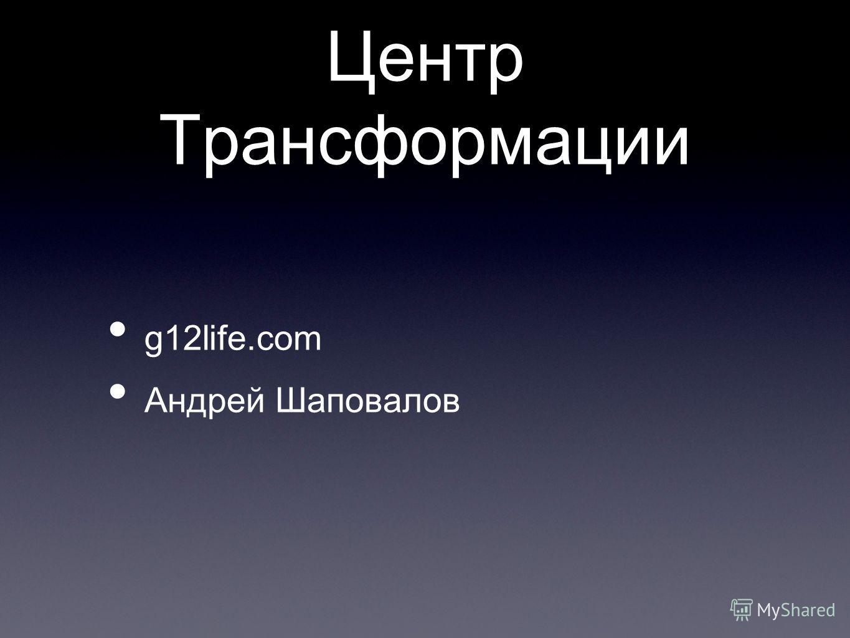 g12life.com Андрей Шаповалов