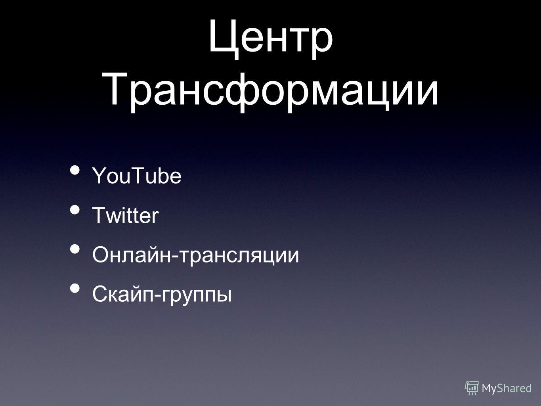 Центр Трансформации YouTube Twitter Онлайн-трансляции Скайп-группы