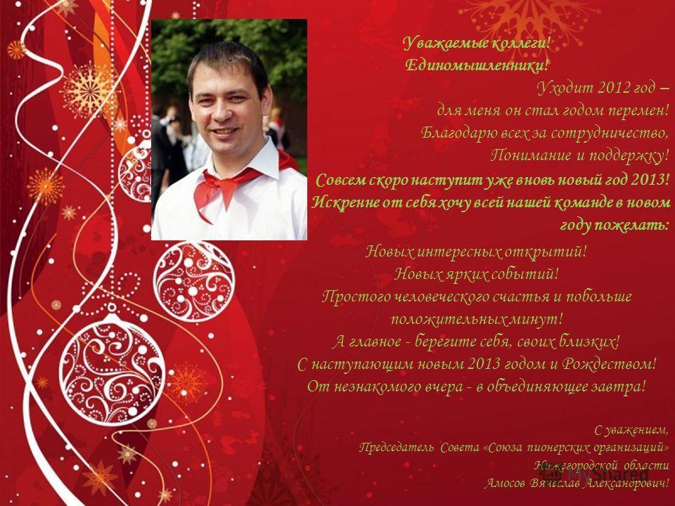 Уважаемые коллеги! Единомышленники! Уходит 2012 год – для меня он стал годом перемен! Благодарю всех за сотрудничество, Понимание и поддержку! Совсем скоро наступит уже вновь новый год 2013! Искренне от себя хочу всей нашей команде в новом году пожел