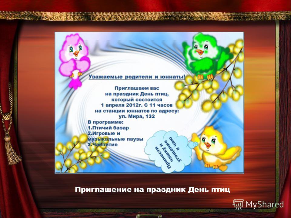Приглашение на праздник День птиц