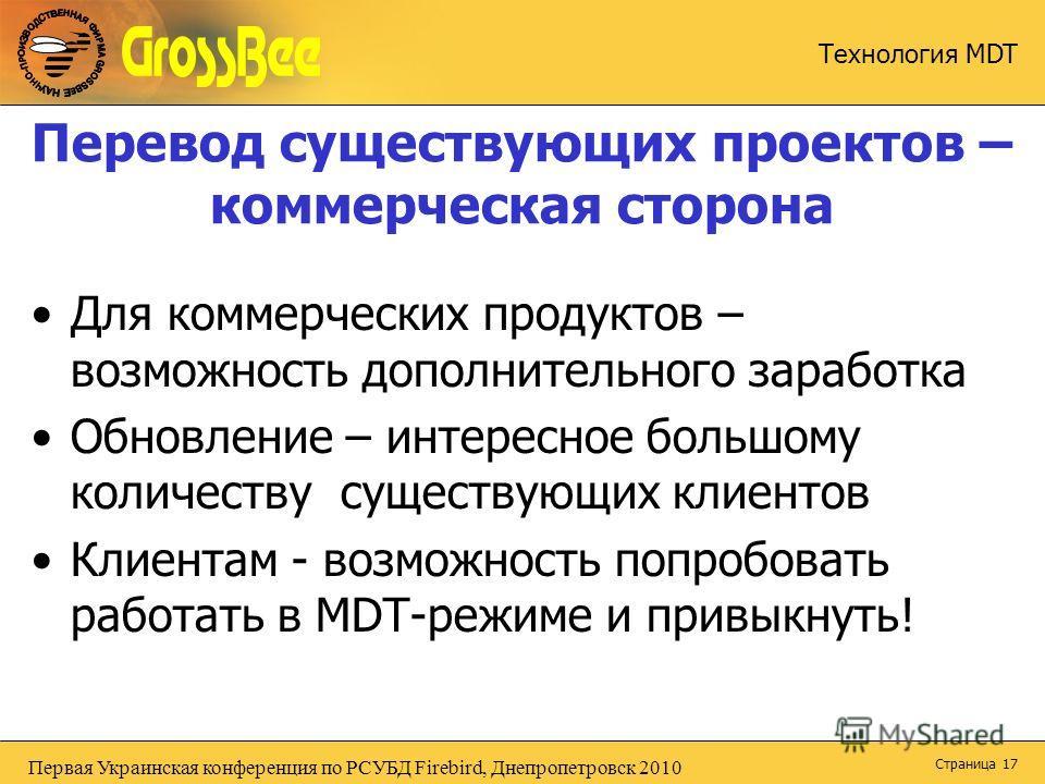 Первая Украинская конференция по РСУБД Firebird, Днепропетровск 2010 Технология MDT Страница 17 Перевод существующих проектов – коммерческая сторона Для коммерческих продуктов – возможность дополнительного заработка Обновление – интересное большому к