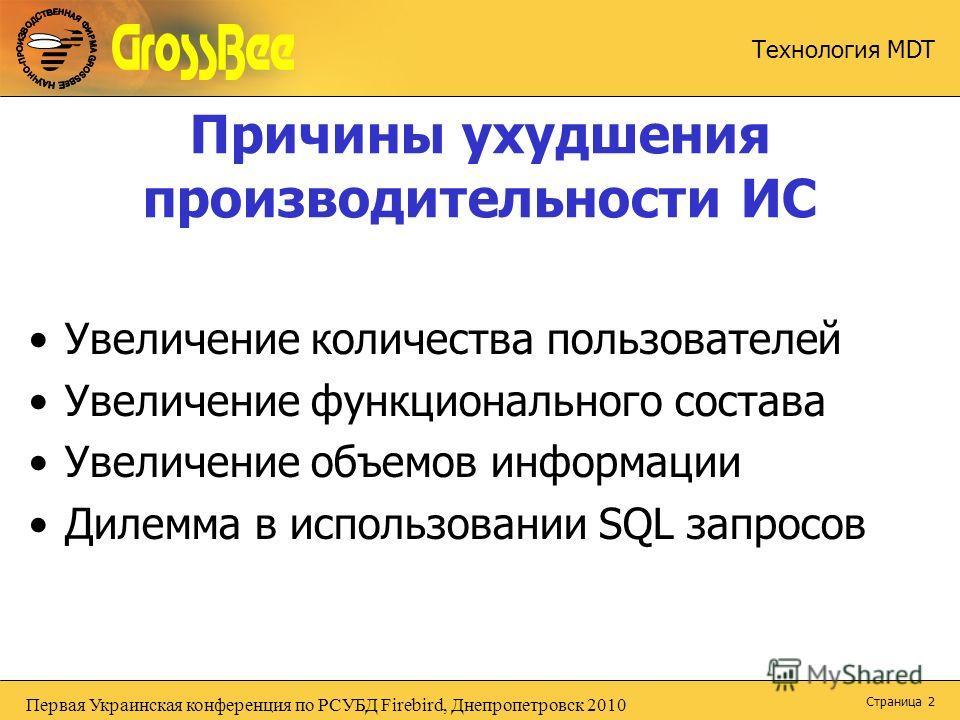 Первая Украинская конференция по РСУБД Firebird, Днепропетровск 2010 Технология MDT Страница 2 Причины ухудшения производительности ИС Увеличение количества пользователей Увеличение функционального состава Увеличение объемов информации Дилемма в испо