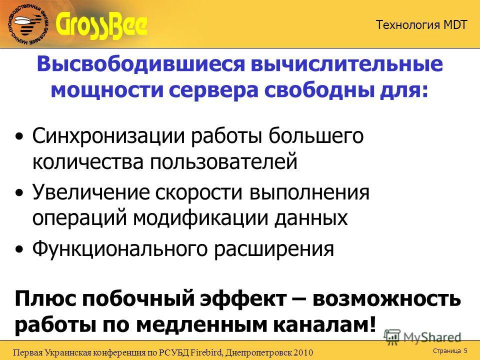 Первая Украинская конференция по РСУБД Firebird, Днепропетровск 2010 Технология MDT Страница 5 Высвободившиеся вычислительные мощности сервера свободны для: Синхронизации работы большего количества пользователей Увеличение скорости выполнения операци