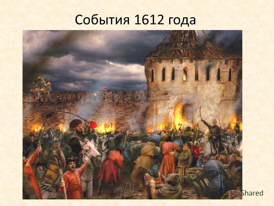 События 1612 года