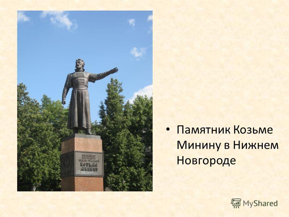 Памятник Козьме Минину в Нижнем Новгороде
