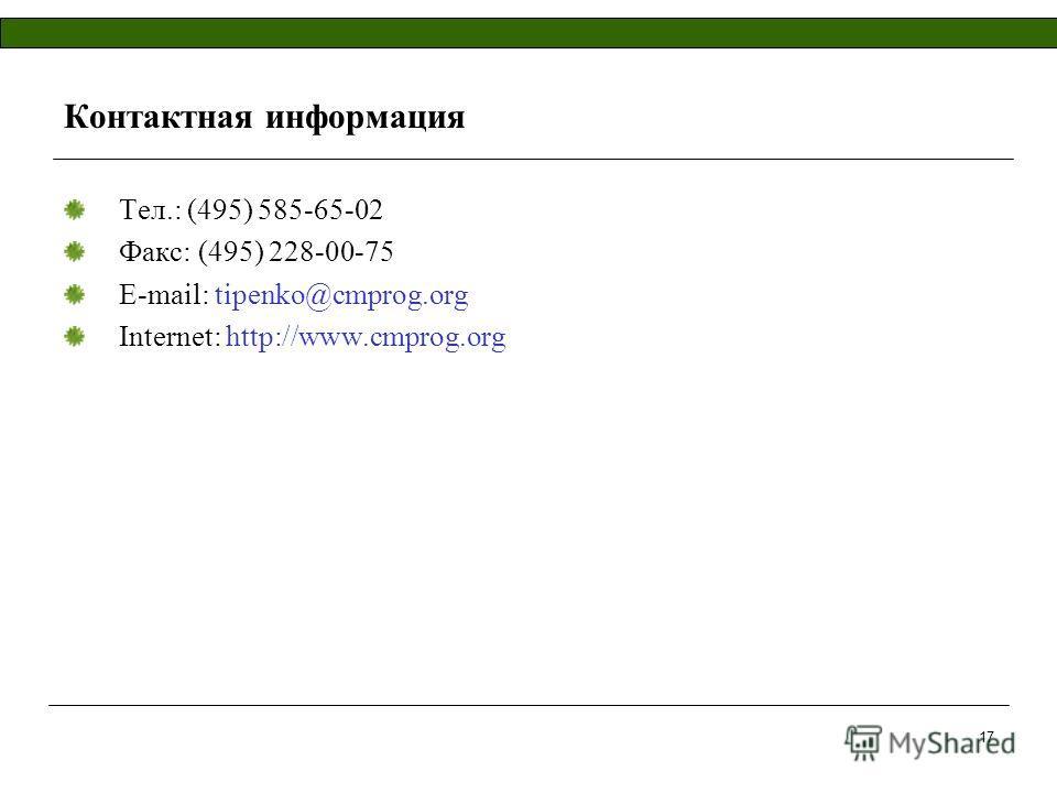 17 Контактная информация Тел.: (495) 585-65-02 Факс: (495) 228-00-75 E-mail: tipenko@cmprog.org Internet: http://www.cmprog.org