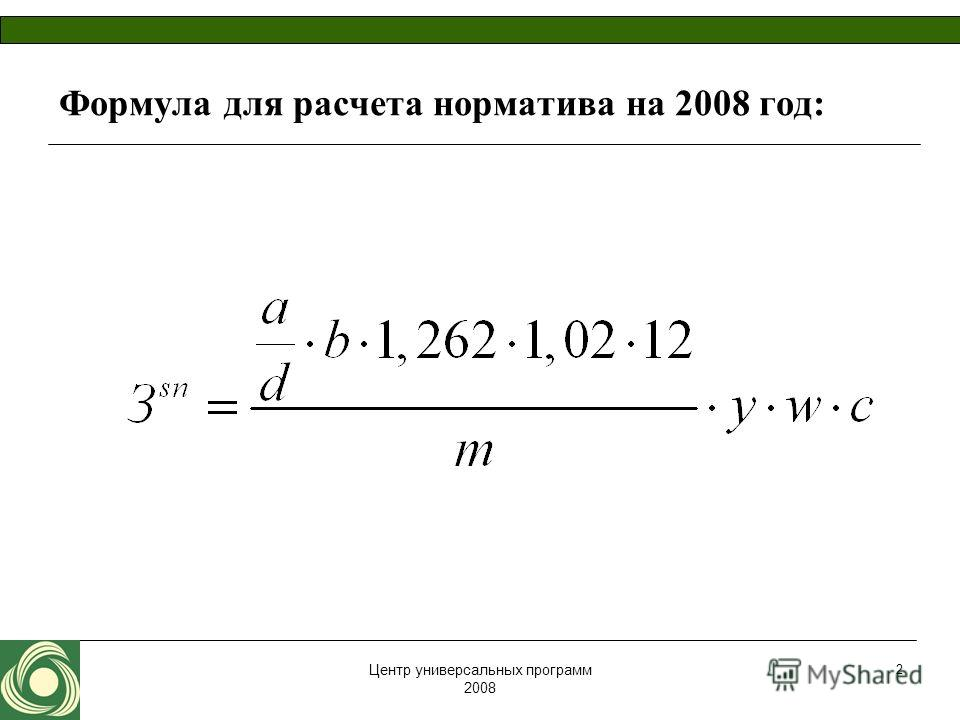 Центр универсальных программ 2008 2 Формула для расчета норматива на 2008 год: