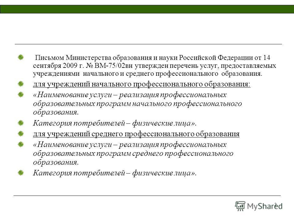 3 Письмом Министерства образования и науки Российской Федерации от 14 сентября 2009 г. ВМ-75/02вн утвержден перечень услуг, предоставляемых учреждениями начального и среднего профессионального образования. для учреждений начального профессионального