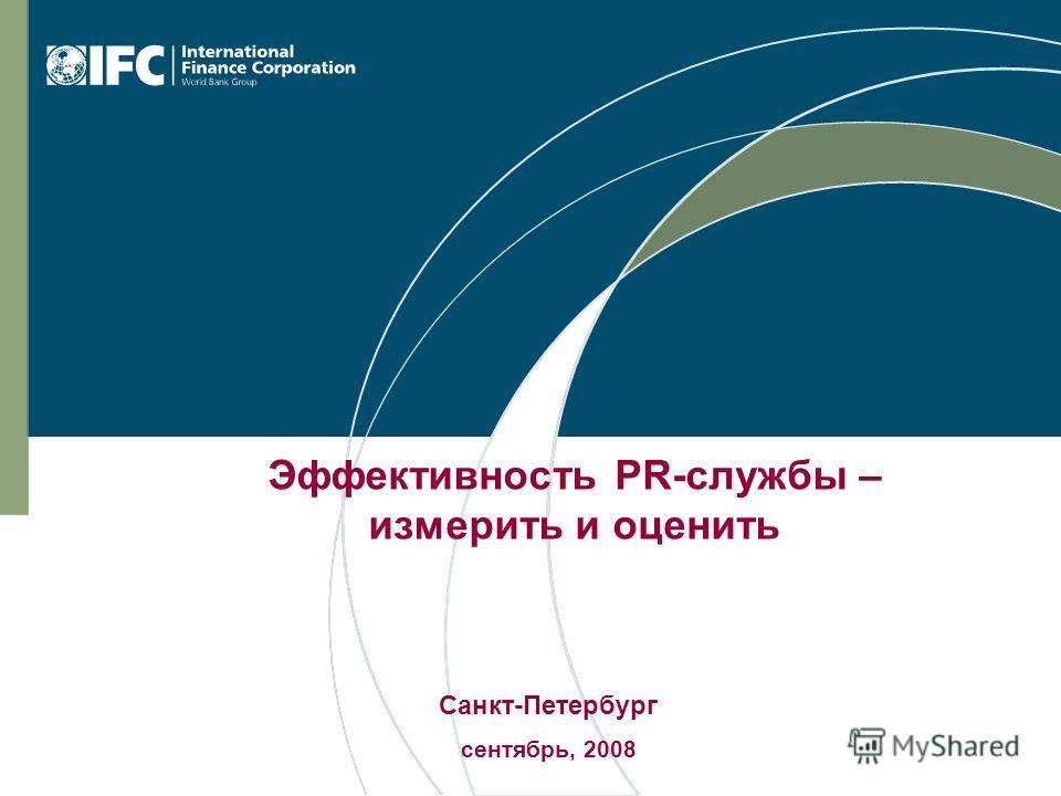 Эффективность PR-службы – измерить и оценить Санкт-Петербург сентябрь, 2008