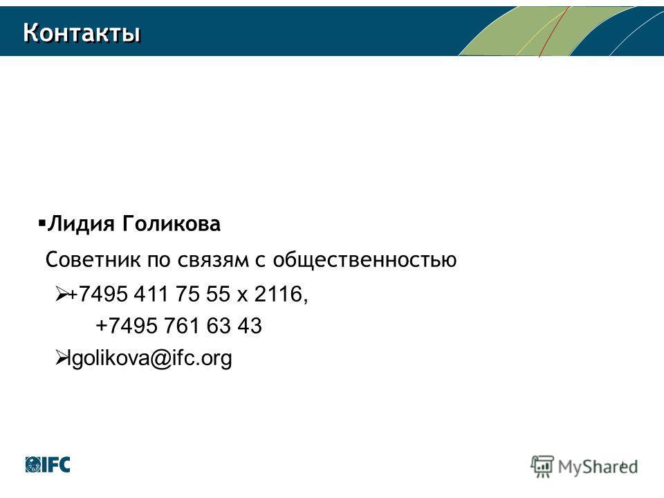 Контакты Лидия Голикова Советник по связям с общественностью + 7495 411 75 55 х 2116, +7495 761 63 43 lgolikova@ifc.org