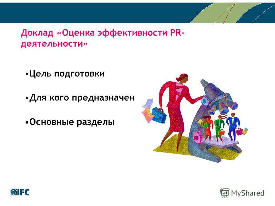Доклад «Оценка эффективности PR- деятельности» Цель подготовки Для кого предназначен Основные разделы