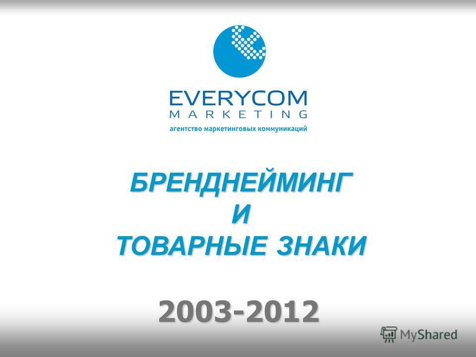 БРЕНДНЕЙМИНГИ ТОВАРНЫЕ ЗНАКИ 2003-2012