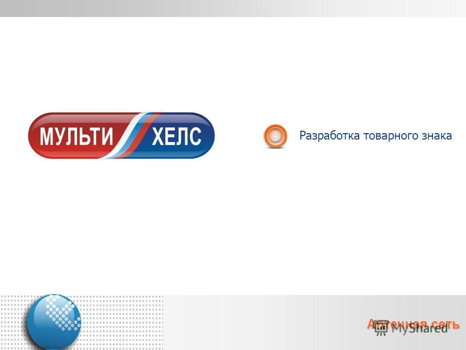 Разработка товарного знака Аптечная сеть