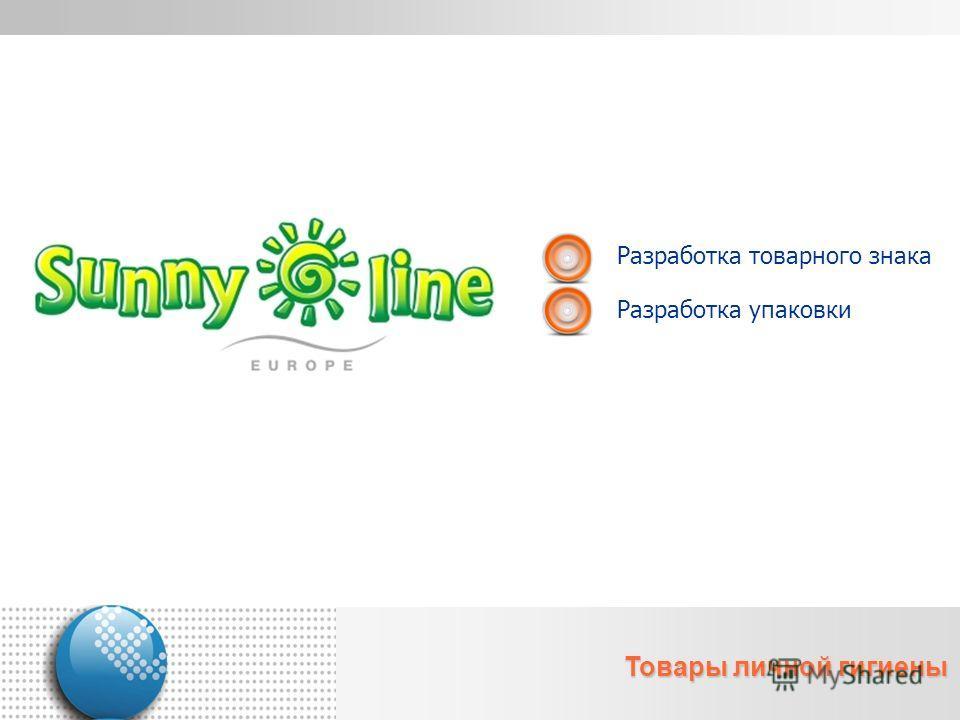 Разработка товарного знака Разработка упаковки Товары личной гигиены