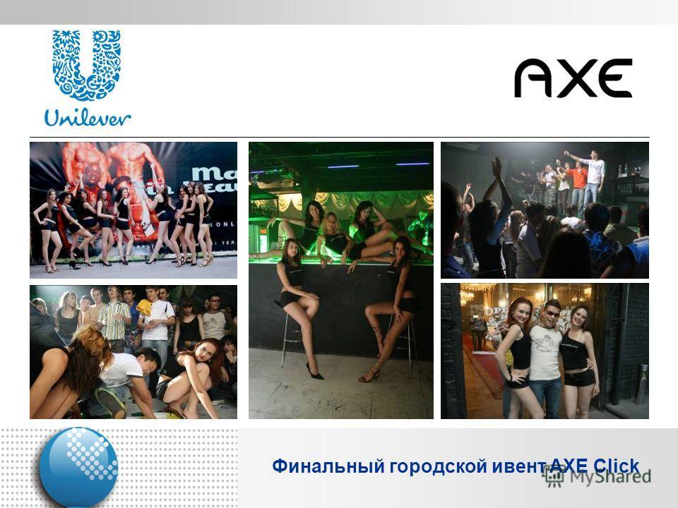 Финальный городской ивент AXE Click
