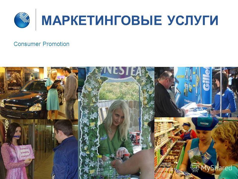 МАРКЕТИНГОВЫЕ УСЛУГИ Consumer Promotion
