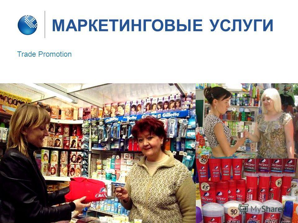 МАРКЕТИНГОВЫЕ УСЛУГИ Trade Promotion