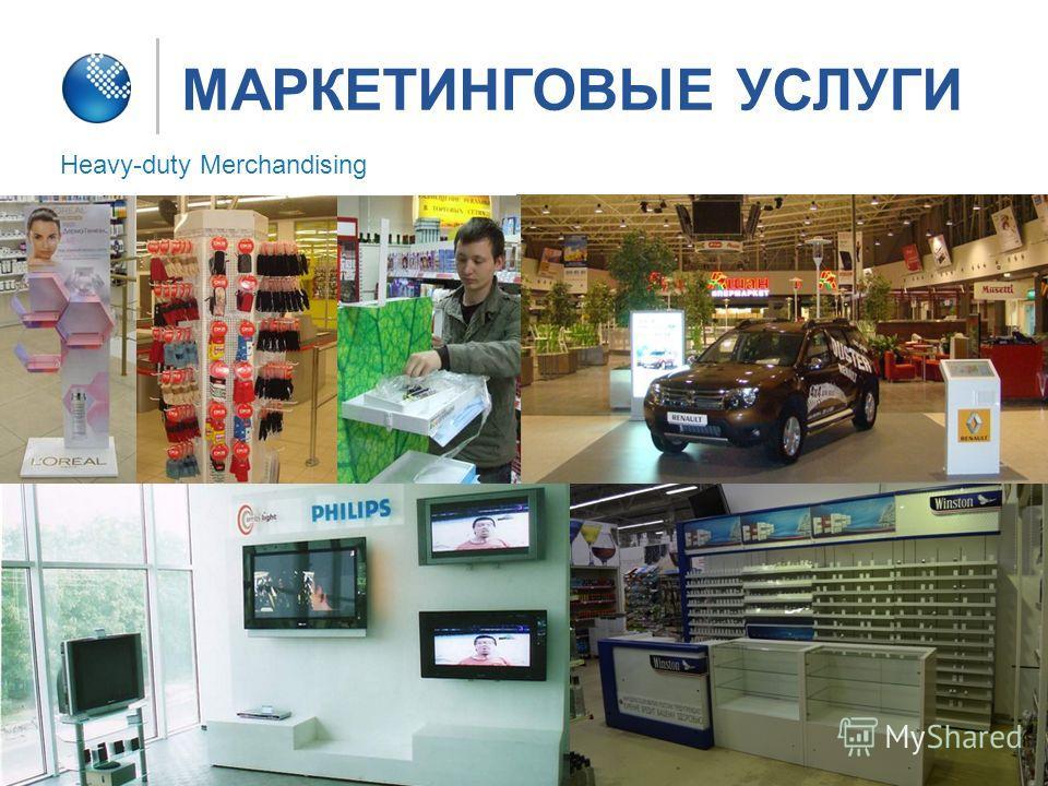 МАРКЕТИНГОВЫЕ УСЛУГИ Heavy-duty Merchandising