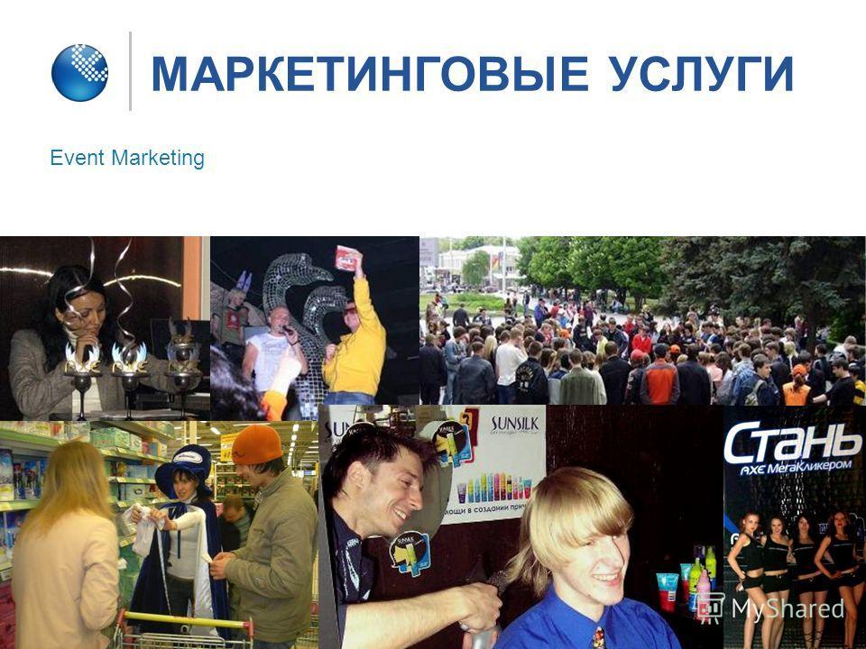 МАРКЕТИНГОВЫЕ УСЛУГИ Event Marketing