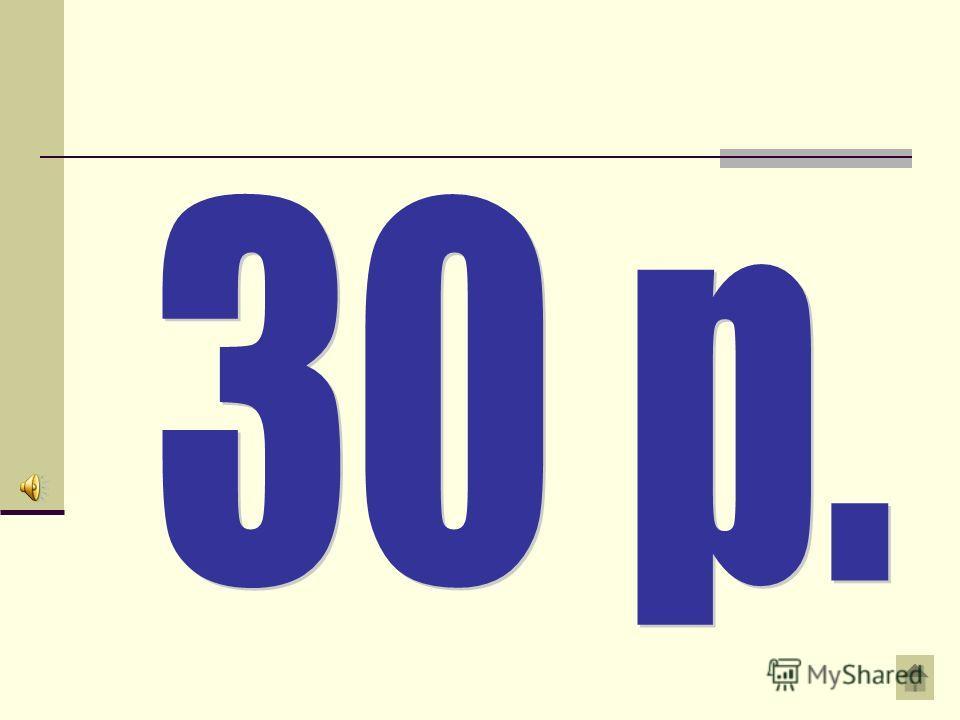 Мастерица связала свитер и продала его за 100 р. Какую прибыль она получила, если на свитер пошло 3 мотка шерсти по 20 р. за моток, а на украшение свитера понадобился бисер стоимостью 10 р ? Вопрос на 50 рублей Ответ