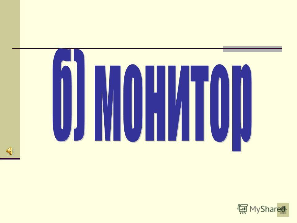 Вопрос на 50 рублей Ответ Какое устройство может оказывать вредное воздействие на здоровье человека ? а ) принтер б ) монитор в ) модем г ) системный блок
