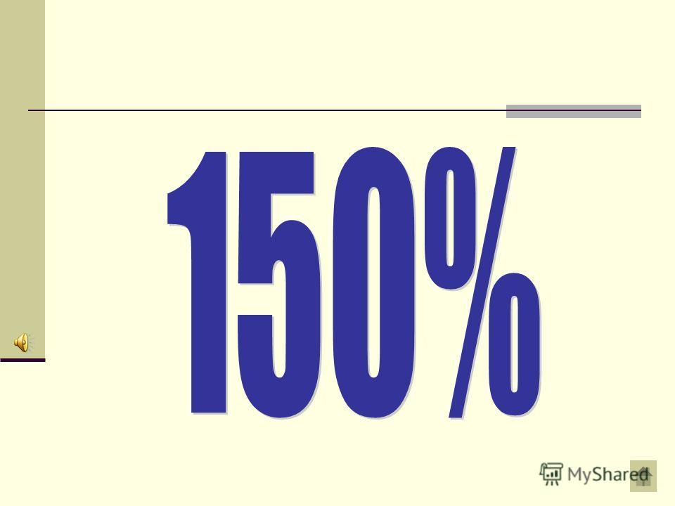 Ответ Вопрос на 100 рублей Бизнесмен положил в банк 100000 р. Через год он забрал из банка 150000 р. Сколько % составила прибыль ?