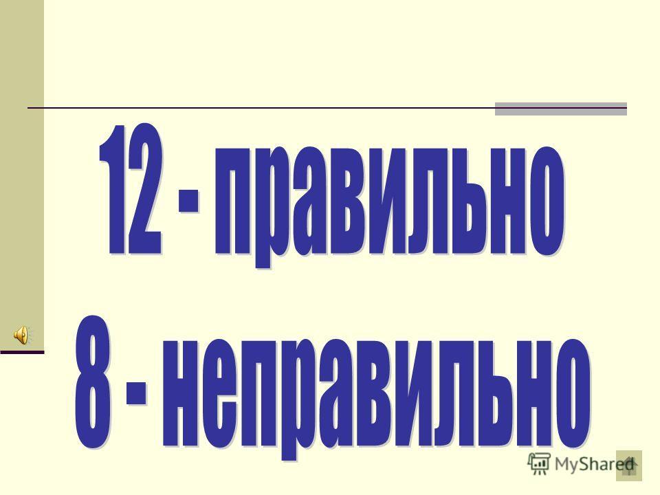 Вопрос на 150 рублей Ответ Отец обещал сыну за каждую правильную задачу бросать в копилку по 12 р., а за каждую неправильно решенную задачу сын должен возвращать отцу по 10 р. После того как было решено 20 задач, у сына в копилке оказалось 86 р. Скол
