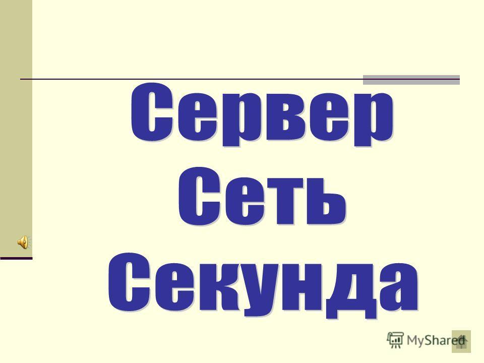 Вопрос на 150 рублей Первые две буквы этих слов совпадают. Назовите эти слова : 1. Компьютер в сети, предоставляющий свои услуги другим компьютерам. 2. Несколько соединенных между собой компьютеров. 3. Единица измерения времени. Ответ