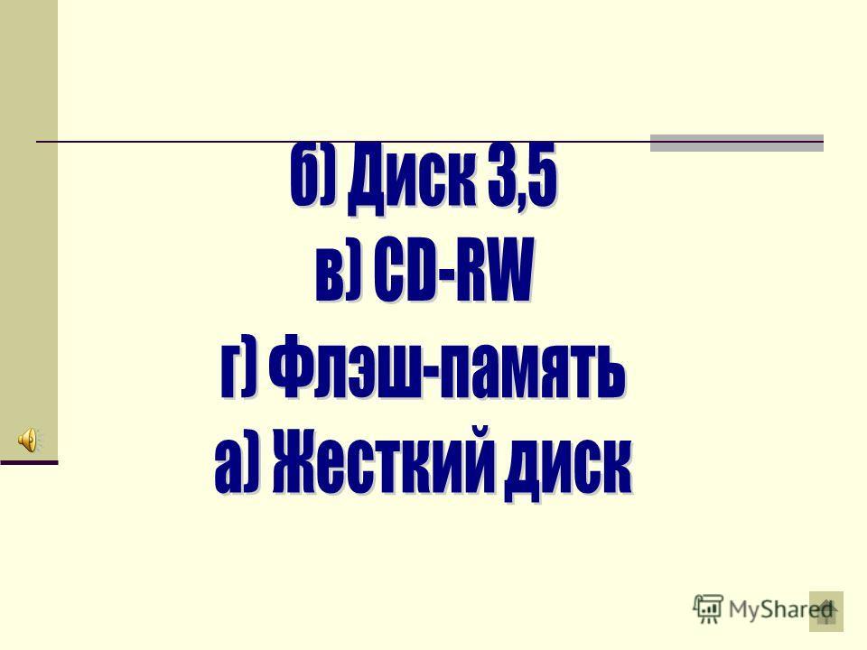 Вопрос на 200 рублей Расположите носители информации по увеличению их возможной емкости. а ) Жесткий диск б ) Диск 3,5 в ) CD-RW д ) Флэш - память Ответ