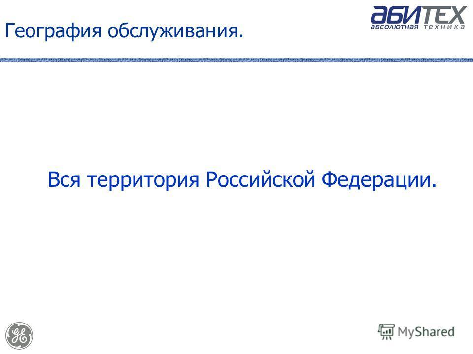 География обслуживания. Вся территория Российской Федерации.