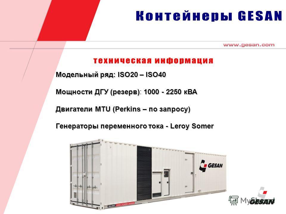Модельный ряд: ISO20 – ISO40 Мощности ДГУ (резерв)1000 - 2250 кВА Мощности ДГУ (резерв): 1000 - 2250 кВА Двигатели MTU (Perkins – по запросу) Генераторы переменного тока - Leroy Somer