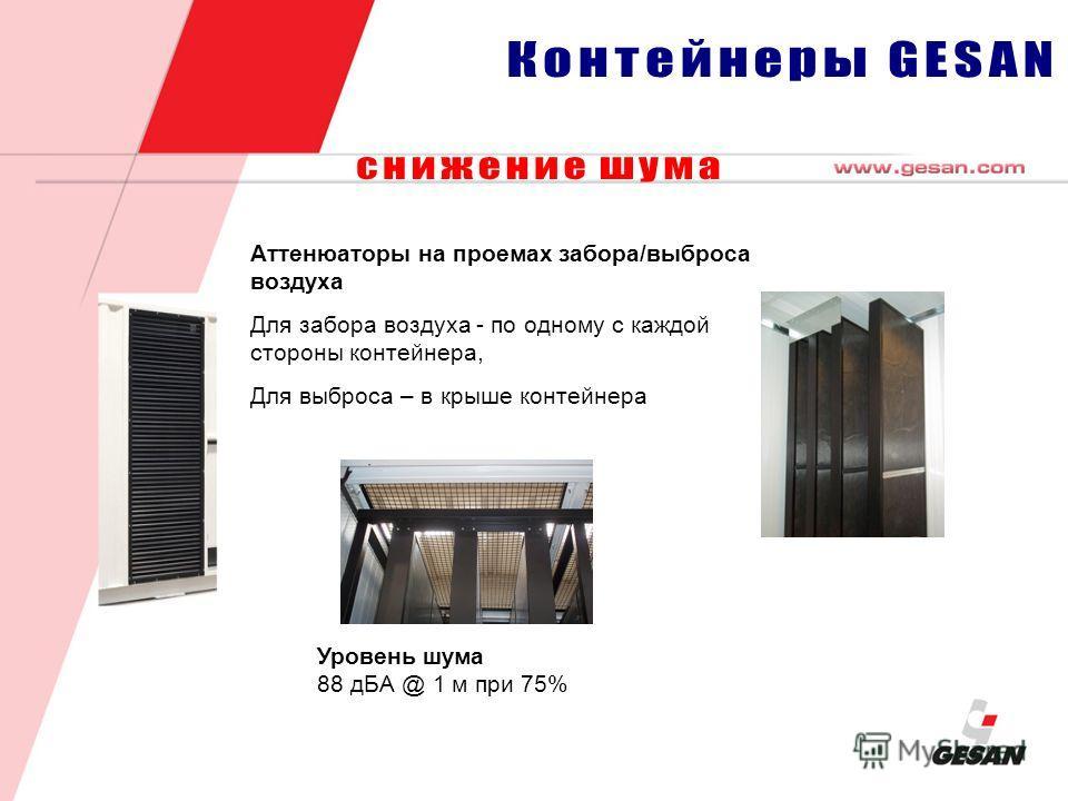 Аттенюаторы на проемах забора/выброса воздуха Для забора воздуха - по одному с каждой стороны контейнера, Для выброса – в крыше контейнера Уровень шума 88 дБА @ 1 м при 75%
