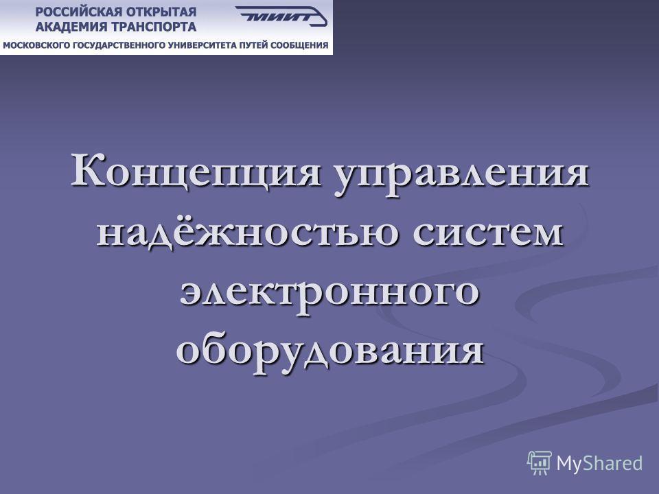 Концепция управления надёжностью систем электронного оборудования