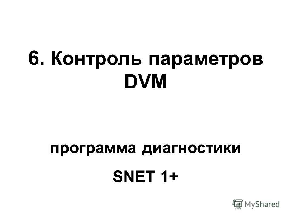 6. Контроль параметров DVM программа диагностики SNET 1+