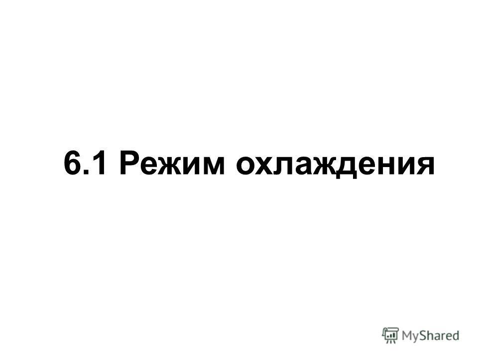 6.1 Режим охлаждения