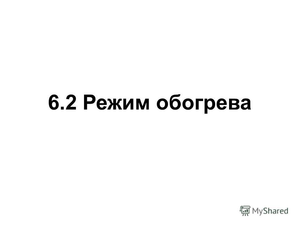 6.2 Режим обогрева