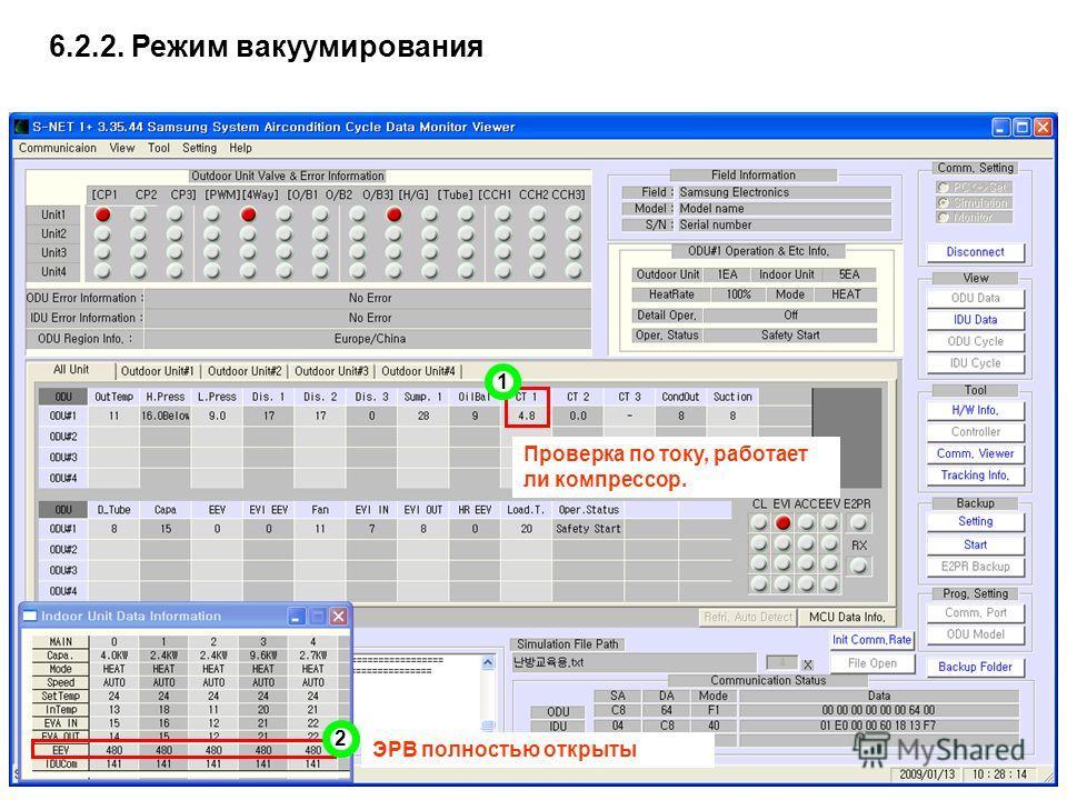 ЭРВ полностью открыты Проверка по току, работает ли компрессор. 1 2 6.2.2. Режим вакуумирования