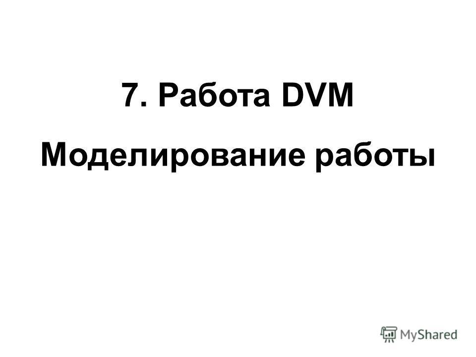 7. Работа DVM Моделирование работы