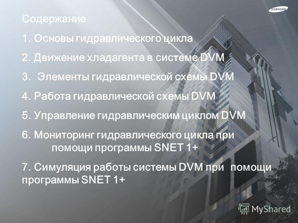 Содержание 1. Основы гидравлического цикла 2. Движение хладагента в сис те ме DVM 3. Элементы гидравлической схемы DVM 4. Работа гидравлической схемы DVM 5. Управление гидравлическим циклом DVM 6. Мониторинг гидравлического цикла при помощи программы