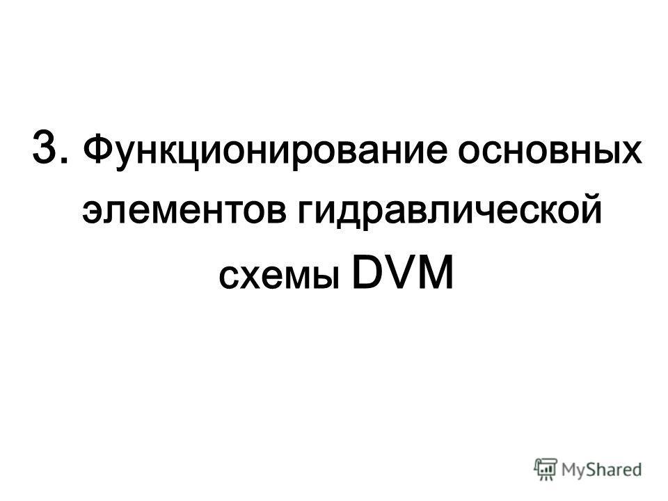 3. Функционирование основных элементов гидравлической схемы DVM