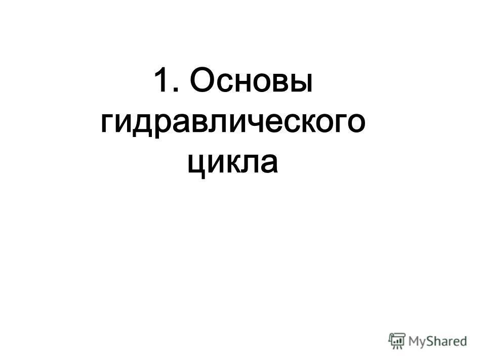 1. Основы гидравлического цикла