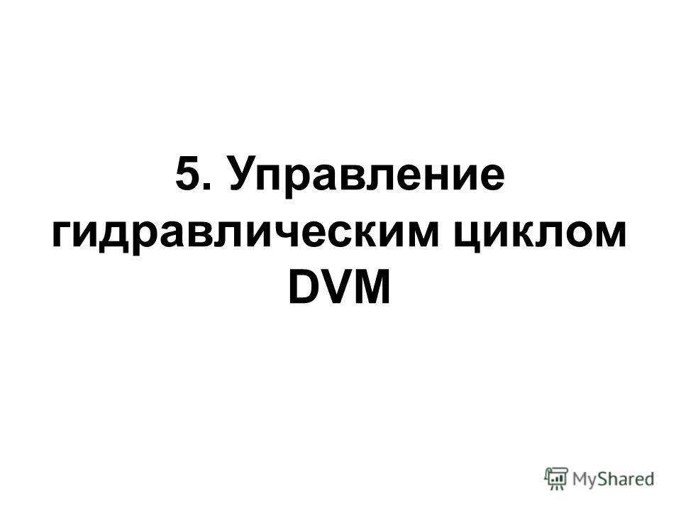 5. Управление гидравлическим циклом DVM
