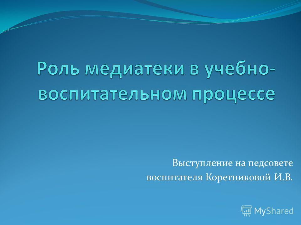 Выступление на педсовете воспитателя Коретниковой И.В.