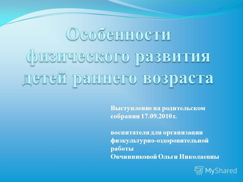 Выступление на родительском собрании 17.09.2010 г. воспитателя для организации физкультурно-оздоровительной работы Овчинниковой Ольги Николаевны