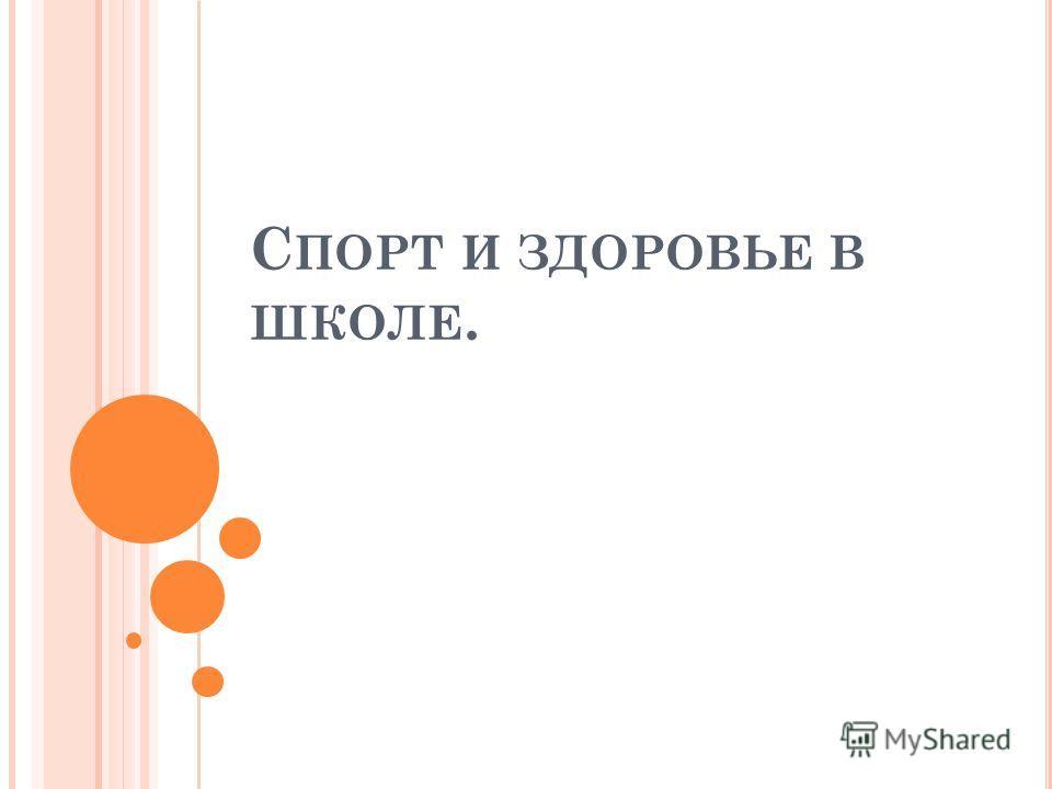 С ПОРТ И ЗДОРОВЬЕ В ШКОЛЕ.