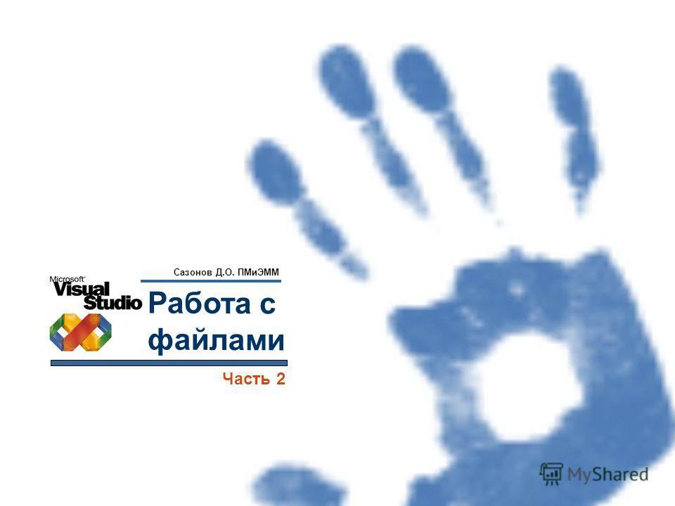 Работа с файлами Сазонов Д.О. ПМиЭММ Часть 2