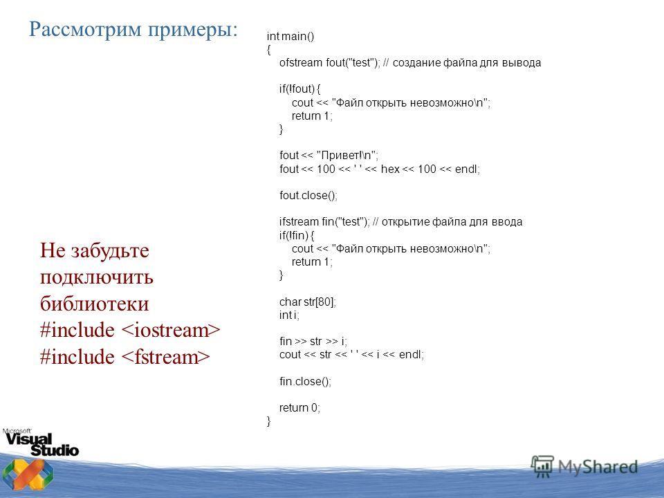 Рассмотрим примеры: int main() { ofstream fout(test); // создание файла для вывода if(!fout) { cout