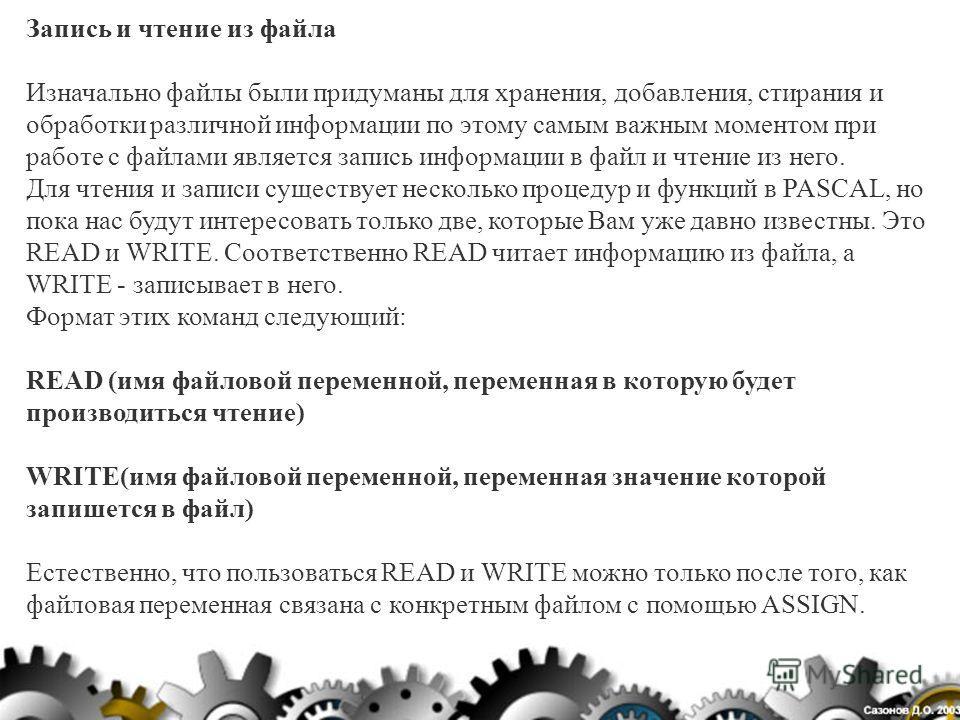 Запись и чтение из файла Изначально файлы были придуманы для хранения, добавления, стирания и обработки различной информации по этому самым важным моментом при работе с файлами является запись информации в файл и чтение из него. Для чтения и записи с
